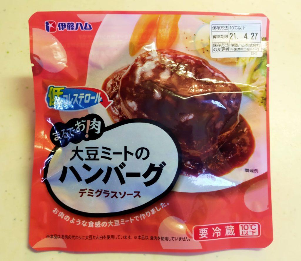 伊藤ハムのレトルトハンバーグ「まるでお肉!大豆ミートのハンバーグデミグラスソース」のパッケージ